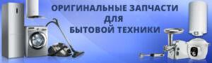 Магазин запчастин до побутової техніки E-Zapchasti