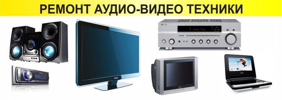 Ремонт аудіотехніки, відеоапаратури